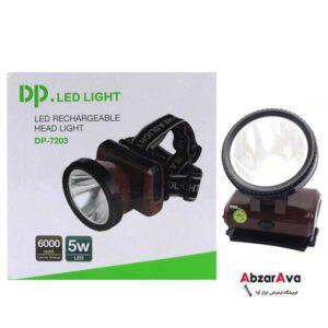 چراغ پیشانی DP